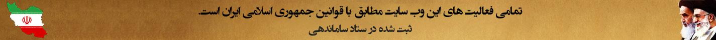 رسانه ایران داب استپ تابع قوانین جمهوری اسلامی ایران می باشد